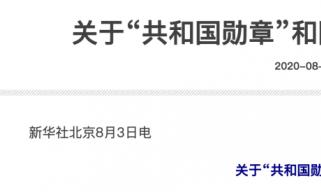 """""""共和国勋章""""和国家荣誉称号建议人选新增了他们!张伯礼:这是给中医药的荣誉"""