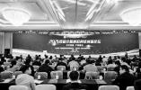 首屆北航前沿科技創新論壇舉行 200多位專家學者齊聚梅山