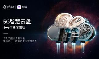 """中国移动 5G""""新用法""""诠释云盘新体验"""
