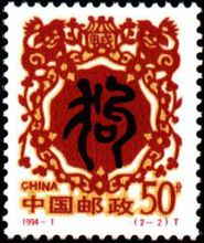 狗的邮票照片集锦