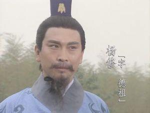 毕彦君饰演杨修