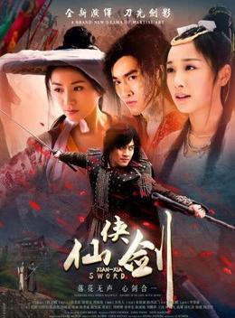 仙侠剑 DVD版
