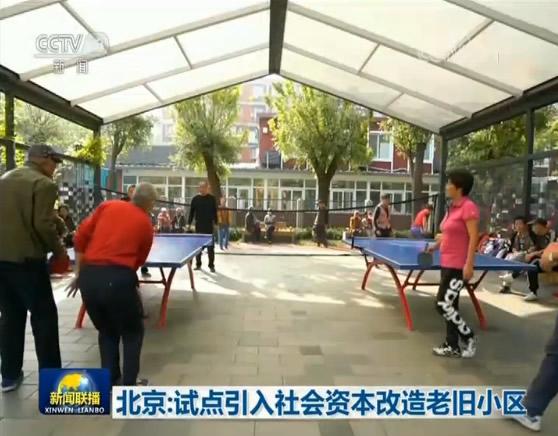 北京试点引入社会资本改造老旧小区 让群众感受到幸福感获得感