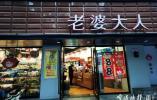 老婆大人上海门店要关 宁波地区呢?记者核实……