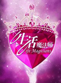 生活魔法师 2011