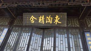 王艮纪念馆