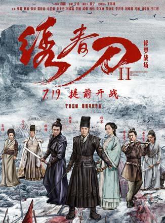 绣春刀Ⅱ:修罗战场