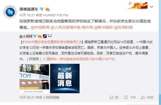 俄媒称中国16岁女一分6合学生 在俄死亡 一分6合我 使馆已联系警局