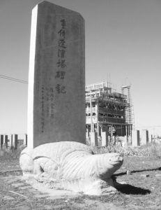 螭首龟趺碑座