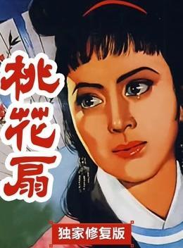 桃花扇(独家修复版)