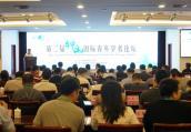 南农大第二届钟山国际青年学者论坛举行 面向全球揽才