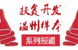 """泰顺雅阳基金会""""解题""""可持续扶贫"""