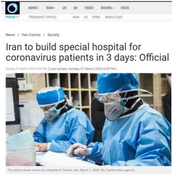 伊朗官员:计划在3天内建成治疗新冠肺炎专门医院