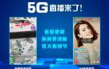 """淘宝""""双12""""正式推出5G直播!浙江广州率先尝试"""