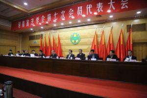 河南法学会第七次会员代表大会召开