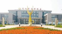 沈阳综合保税区