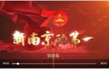 新南京的第一 | 第一批国产电影放映机在南京诞生