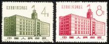 《北京电报大楼落成纪念》纪念邮票