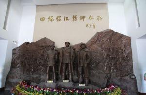 四保临江纪念馆内部塑像