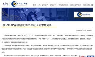 C-NCAP将升级碰撞规则 主动安全权重由15%增至25%