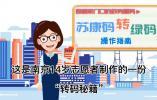 """南京14岁志愿者制作""""转码秘籍""""动画,教你轻松get"""