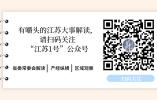 """31条""""实招""""!长三角携手共促文旅市场复苏"""