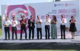 以美的名义向世界发声 中国美妆小镇第二届国际玫瑰文化节举行