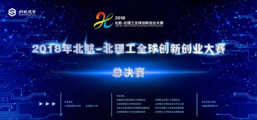 22个创业项目分享百万大奖 北航-北理工全球创新创业大赛总决赛在京举办