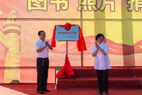 传承革命精神 120师学校助力兴县教育发展
