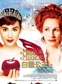白雪公主:魔镜魔镜