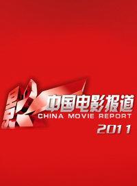 中国电影报道 2011