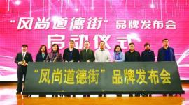 道德街举办第七届道德之星表彰大会