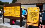 恭王府博物馆十一期间全网售票 每日限流3.2万人次