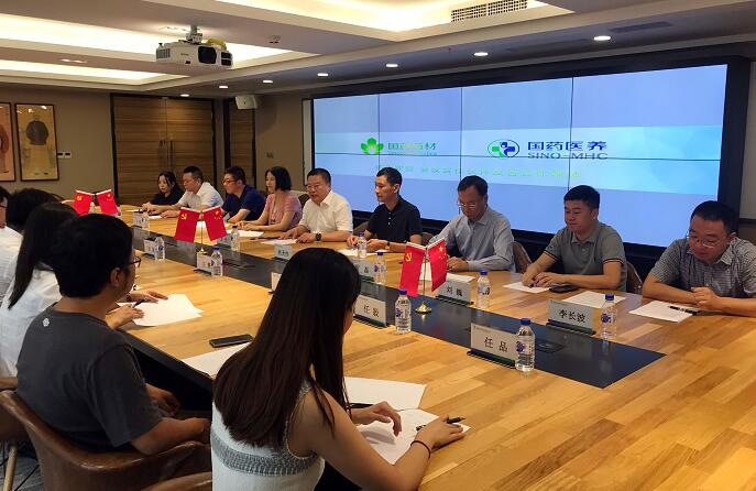 国药医养诊疗联盟战略合作签约仪式在京举行