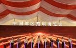2019中国(邹区)照明博览会开幕 逾46万人观看直播