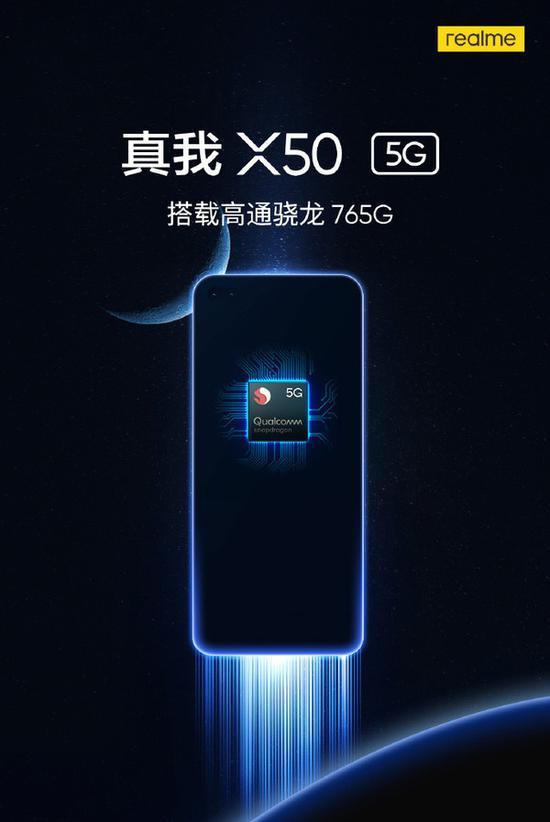 realme X50将年前发售 支持双模5G/或配120Hz屏幕